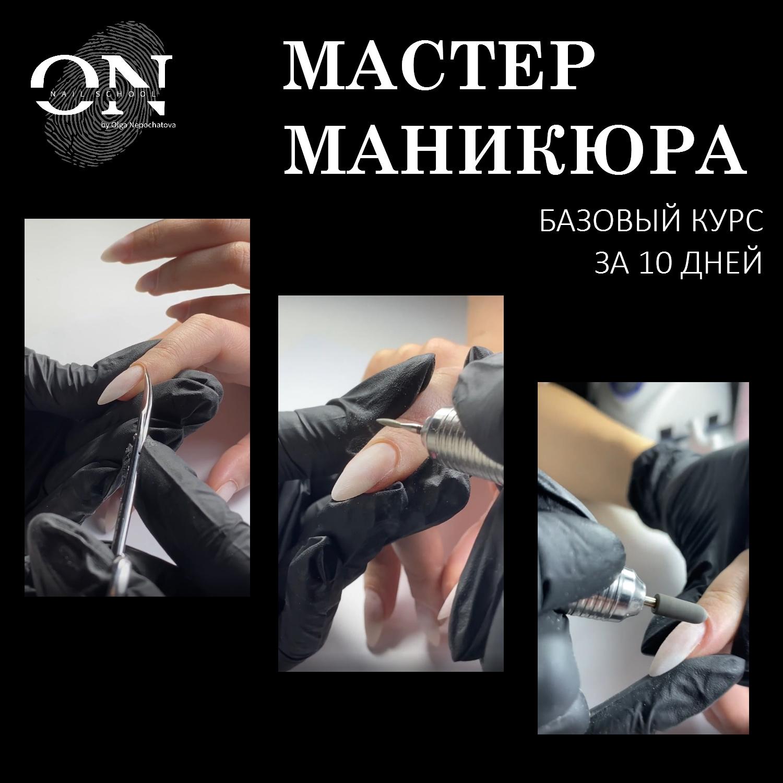 Мастер маникюра (10 дней)